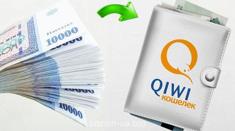 Заробіток грошей з виведенням на ківі гаманець без вкладень - кращі способи