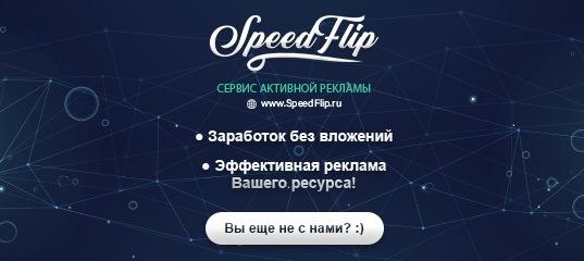 SpeedFlip - сервіс активної реклами