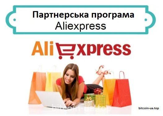 Партнерська програма Aliexpress